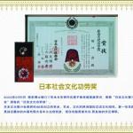 2002年 2月 5日【日本會社文化功勞獎】