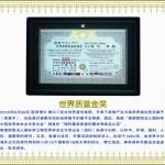2002年 3月28日【世界質量金獎】