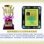 2003年 1月18日【俄羅斯國際文化功勞終身成就獎】