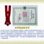 2003年12月29日【日本世界最高醫學獎】