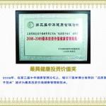 2009 年【第三屆中華健康管理論壇-最具投資價值健康管理新技術】