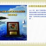 2011年【台灣優良商品金質獎】