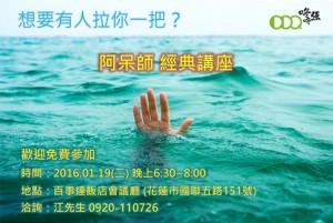 20160119_花蓮經典講座_小兵邀請函s